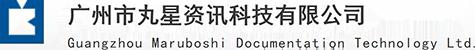 広州市丸星資訊科技有限公司
