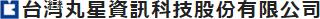 台灣丸星資訊科技股份有限公司