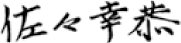Yukiyasu Sasa